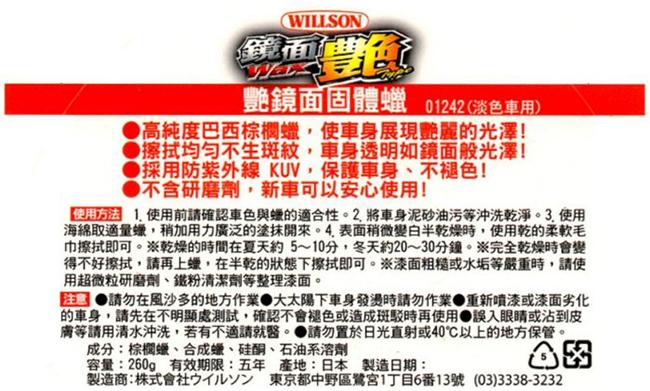 Willson 艷鏡面固體蠟 淡色車 1242